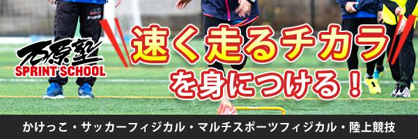 スプリントスクール石原塾