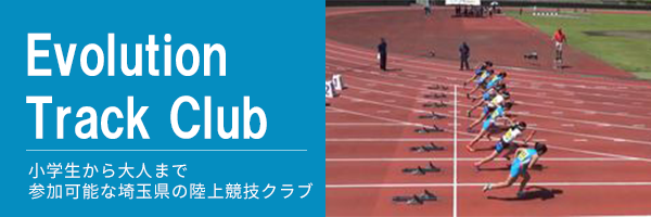 Evolution Track Club